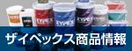 ザイペックス商品情報